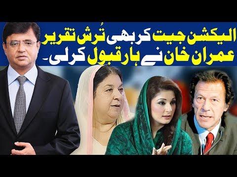 Dunya Kamran Khan Ke Sath - 18 September 2017 - Dunya News