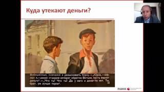 Вебинар 4  Обучение детей сирот основам финансовой грамотности