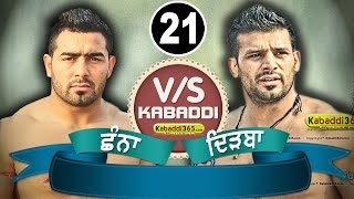 Repeat youtube video Fatehgarh Channa Vs Dirba Best Match  Balian ( Sangrur) By Kabaddi365.com