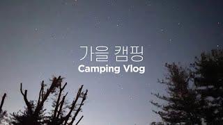 vlog │나의 첫번째 가을 캠핑│가평 새와참새 캠핑장…