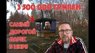 Download Самый дорогой ларек в мире построен в Виннице Mp3 and Videos