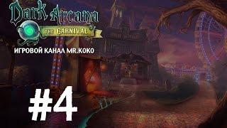 Dark Arcana: The Carnival [Все оказалось иначе] #4