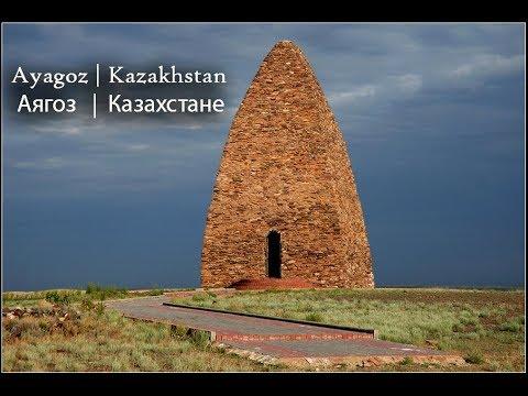 Ayagoz , beautiful city, travel in Kazakhstan, Ayagoz river,  Аягөз, Қазақстанда саяхат,