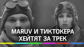 MARUV и Даню Милохина раскритиковали за саундтрек к сериалу «Перевал Дятлова» смотреть онлайн в хорошем качестве бесплатно - VIDEOOO