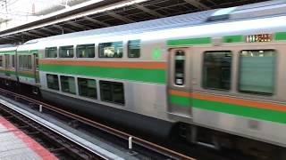 湘南新宿ライン 横浜駅のジョイント音 到着&発車 E233系+E231系