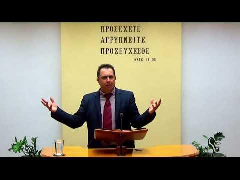 21.12.2019 - Ιώβ Κεφ 22:21-30 - Τάσος Ορφανουδάκης