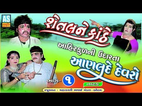 Shetal Ne Kathe Gujarati Natak Part 1 ll Bhavai Mandal ll Anande Devaro Natak