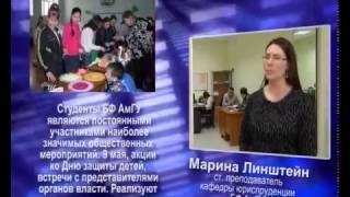 Абитуриент 2012 АМГУ СТС Биробиджан(