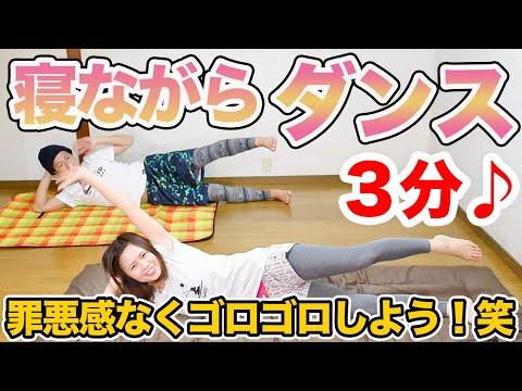 【寝ながら3分】寝ながら脚やせ・二の腕痩せダンスして罪悪感なくゴロゴロしよっ!#家で一緒にやってみよう