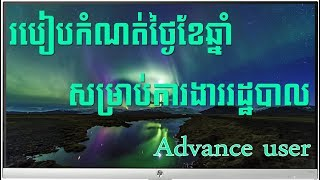 Khmer Song HD Live Stream