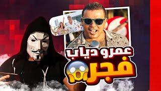 تحليل أغنية عمرو دياب - الدنيا بترقص - مع هدي المفتى -عيش فرحة الصيف من غير دينا الشربيني