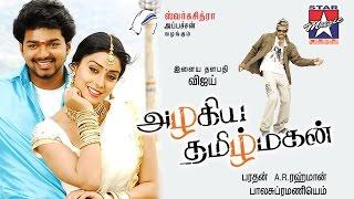 Maduraikku Pogathadi Song | Azhagiya Tamil Magan - Tamil | Vijay | Shriya | Benny Dayal | Darshana