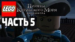 Lego Pirates of the Caribbean - Проходження - Частина 5 - Острів Мертвих