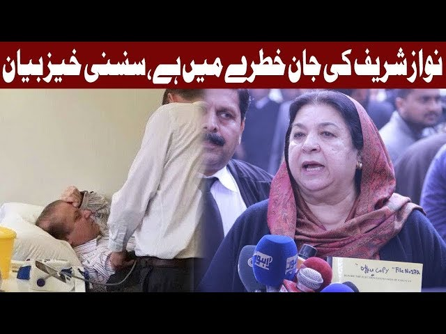 Dr Yasmin Rashid's Press Conference on Nawaz Sharif's Health | 11 November 2019 | Express News