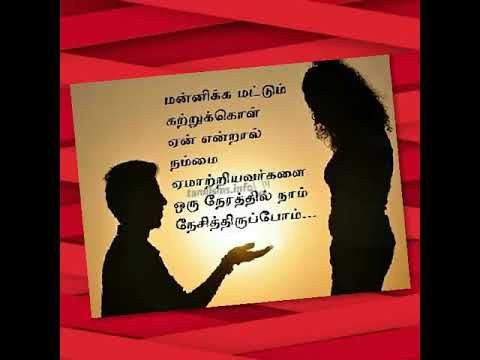 Breakup Tamil Quotes Youtube