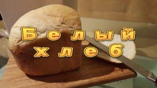 Готовим в хлебопечке: рецепт белого хлеба