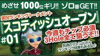 【みんゴル アプリ】ラントナ実況:スコティッシュオープン#01