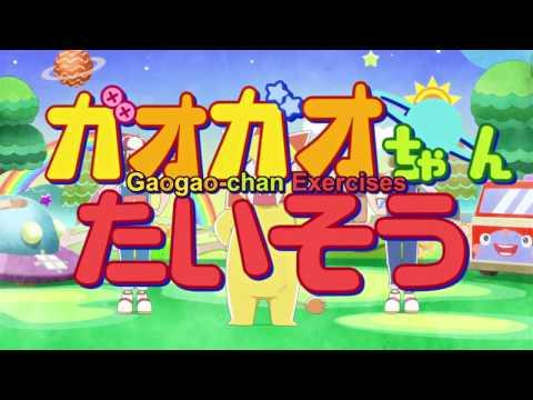 Gaogao-chan Exercises Song/Dance (Udon no Kuni no Kiniro Kemari)