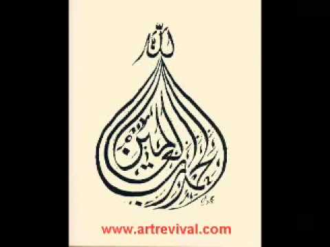 Islamic Calligraphy Arabic Calligraphy Art Work Youtube