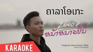 (ຄາລາໂອເກະ) ຫນ້າຫນາວປີນີ້ - Zamio P ( Original Beat/Instrumental ) |#ZamioPOnTheBeat