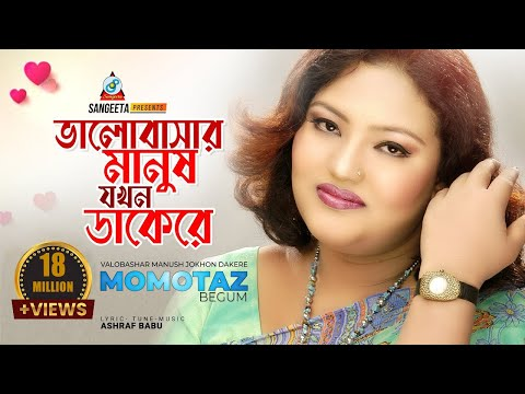 Bhalobashar Manush Jokhon Dakeree - Momotaz Music Video - Bondhu