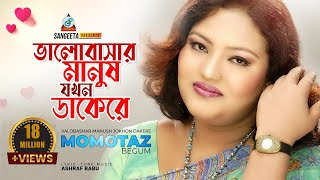 Bhalobashar Manush Jokhon Dakeree - Momotaz  - Bondhu