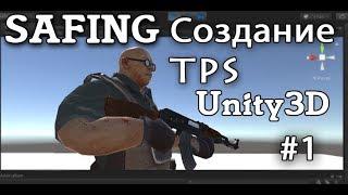 Создание TPS на Unity3D [Создание игрока] #1