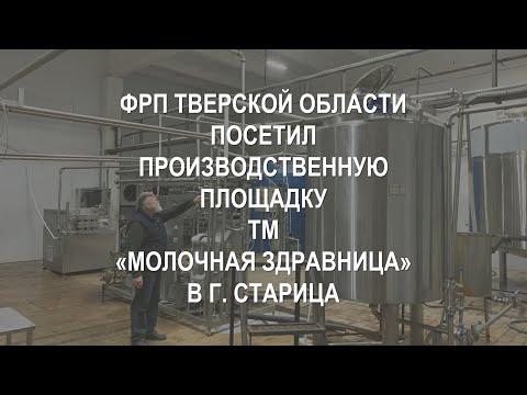 Фонд развития промышленности Тверской области провел переговоры с ООО «Компания продвижение»