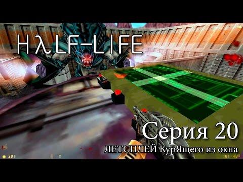 HALF-LIFE (First Play) - Серия 20 (Обязательно бахнем! И не раз... (с) )