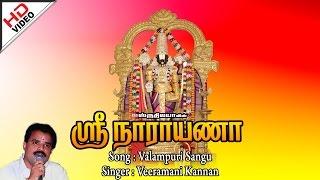 Valampuri Sangu | வலம்புரி சங்கு | Veeramanikannan