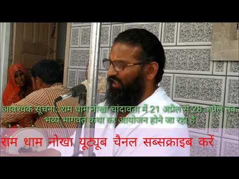 राम धाम नोखा चांदावता में होने वाली भागवत कथा की जानकारी देते हुए हनुमान दास जी महाराज