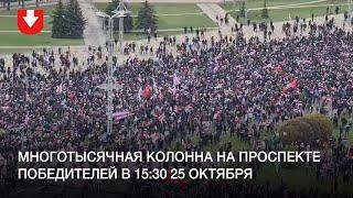 Многотысячная колонна на проспекте Победителей в 15:30 25 октября