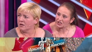 Две мамы. Мужское / Женское. Выпуск от 27.01.2020