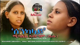 HDMONA -  ሰንካላይ ብ ሚካኤል ኣብራሃም (ሸጡ) Senkalay by Micheal Abrham (shetu) - New Eritrean Music 2017