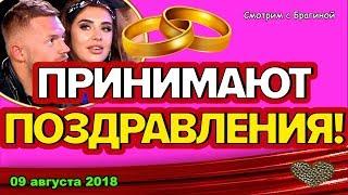 ДОМ 2 НОВОСТИ, 09 АВГУСТА 2018.   Таня и Витя зарегистрировали БРАК!