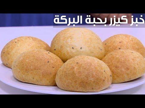 خبز كيزر بحبة البركة : نجلاء الشرشابي