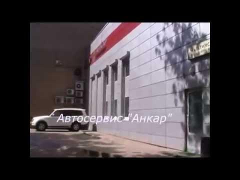 Автосервис Анкар