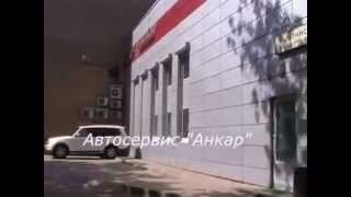 Автосервис Анкар(, 2015-05-25T12:03:09.000Z)