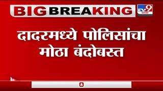 Mumbai Band   महाराष्ट्र बंद   दादरमध्ये पोलिसांचा मोठा बंदोबस्त -tv9