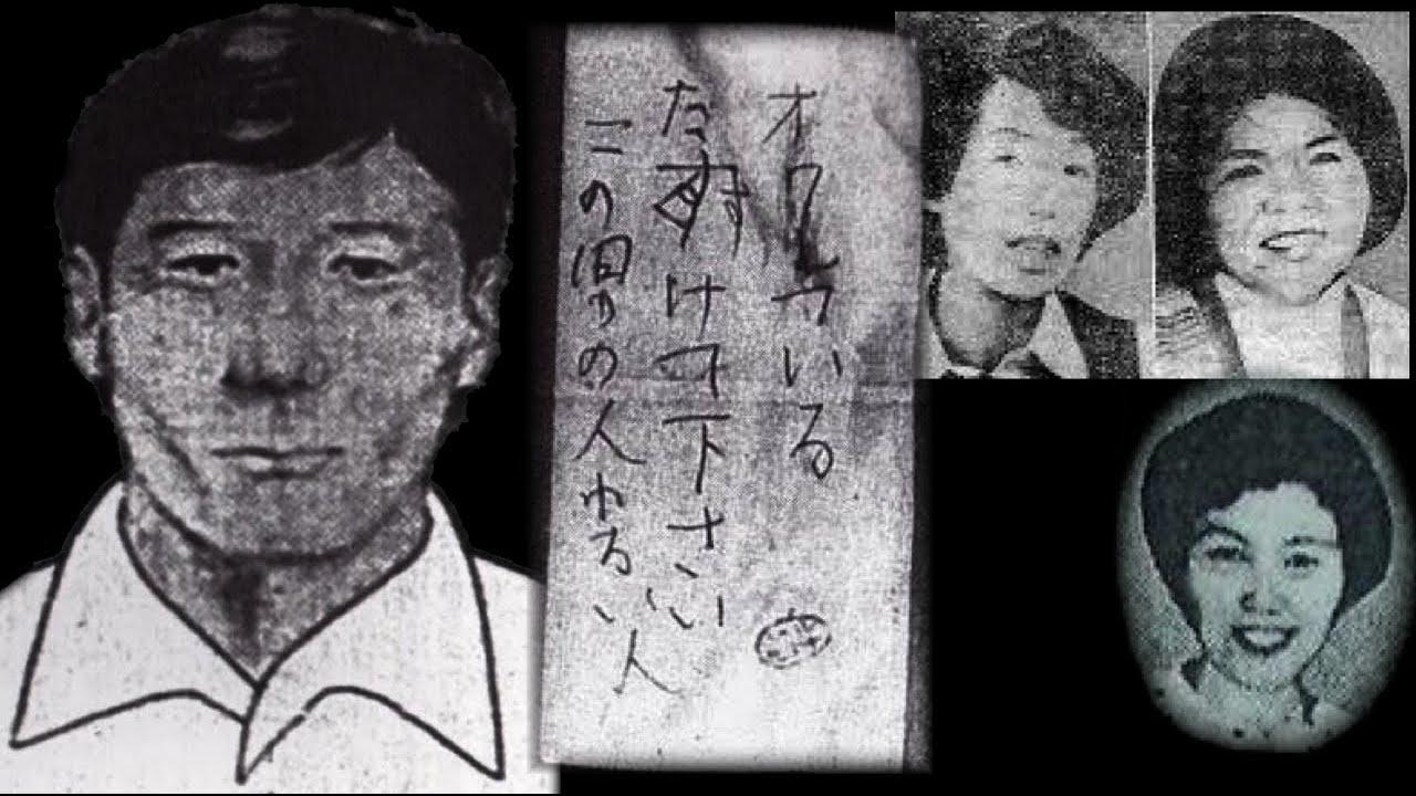 【長岡京ワラビ採り殺人事件】被害者のズボンに謎のメモが残されていた