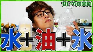 水+油+氷はどうなる?〜せいやの実験〜/Science!! ~water+oil+ice~