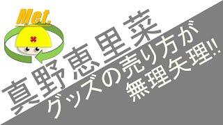 真野恵里菜グッズの売り方が無理やり過ぎる!! ハロプロニュース 真野恵里菜 検索動画 21