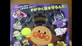 アンパンマン アニメ 映画 だだんだん と ふたごの里★チラシ!Anpanman,movie,Anime! thumbnail