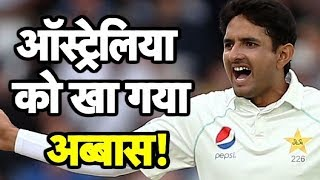 Mohammad Abbas' 10-For Destroys Australia | Pakistan's Biggest Test Win Vs Australia | Sports Tak