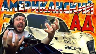 АМЕРИКАНСКИЙ АД! RACE DRIVER SGOREL K CHERTYAM SOBACHIM!
