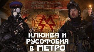 Клюква, русофобия и антисоветчина во вселенной МЕТРО. Игро-клюква по книгам и играм METRO.