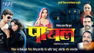 पायल - Bhojpuri Movie | Payal - Bhojpuri Film | Rani Chatterjee | Full Movie