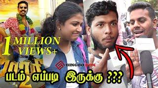 Maari 2 படம் எப்படி இருக்கு? Dhanush Maari 2 Public Review| Maari2 Movie Review