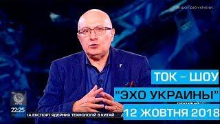 """Ток-шоу """"Ехо України"""" від 12 жовтня 2018 року"""