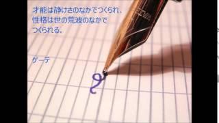 金石茂和が、偉人の名言から学ぶ経営術をご紹介。 「ゲーテ:才能は静け...